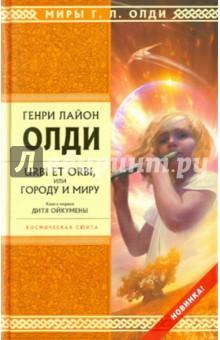 URBI ET ORBI или Городу и миру. Книга первая: Дитя Ойкумены - Генри Олди
