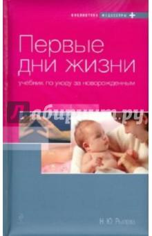 Первые дни жизни. Учебник по уходу за новорожденным - Наталья Рылова