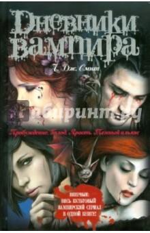 Скачать книгу дневники вампиров темный альянс
