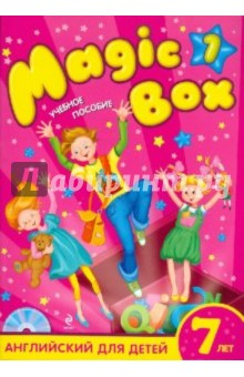 Magic Box 1: английский для детей 7 лет (+СD) - Седунова, Каркашин, Калишевич
