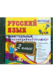 Русский язык. 2 класс. Универсальный мультимедийный тренажер. ФГОС (CDpc)
