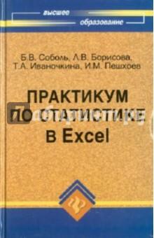 Практикум по статистике в Excel - Соболь, Пешхоев, Борисова, Иваночкина