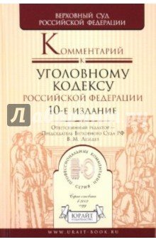 Комментарий к Уголовному кодексу Российской Федерации - Лебедев, Борзенков