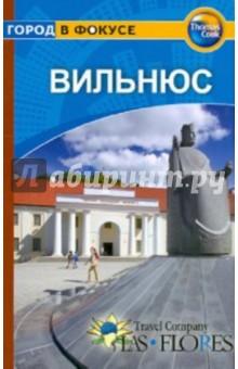 Вильнюс: Путеводитель - Квэстэд, Марли