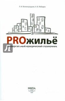 PROжилье. Универсальный юридический справочник - Великородная, Лебедев