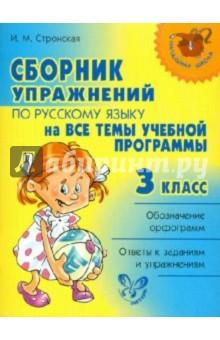Сборник упражнений по русскому языку на все темы школьной программы. 3 класс - Ирина Стронская
