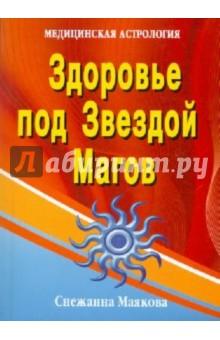 Здоровье под Звездой Магов - Снежанна Маякова