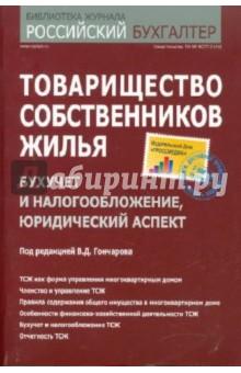 Товарищество собственников жилья: бухучет и налогообложение, юридический аспект - Филина, Беспалов
