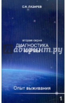Диагностика кармы. Опыт выживания. Часть 1 by сергей лазарев on ibooks.