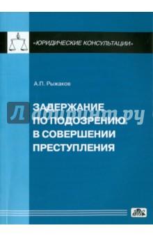 Задержание по подозрению в совершении преступления - Александр Рыжаков