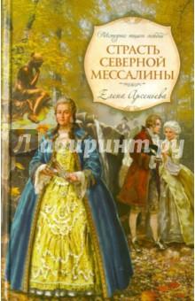 Страсть Северной Мессалины - Елена Арсеньева