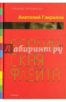 Берлинская флейта - Анатолий Гаврилов