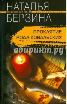 Проклятие рода Ковальских - Наталья Берзина