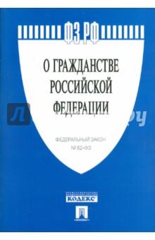 ФЗ РФ. О гражданстве Российской Федерации Федеральный Закон №62