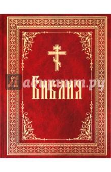 Библия или книги священного писания Ветхого и Нового Завета
