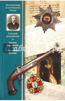 Княжна Тараканова. Сожженная Москва - Григорий Данилевский