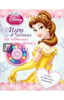 Дисней. Игры и задания для настоящих принцесс