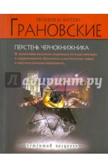 Перстень чернокнижника - Грановская, Грановский изображение обложки