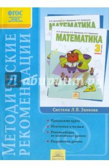 Методические рекомендации к курсу Математика. 3 класс. ФГОС - Аргинская, Кормишина