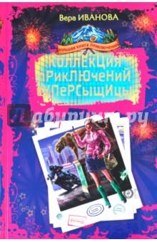 Коллекция приключений суперсыщицы - Вера Иванова