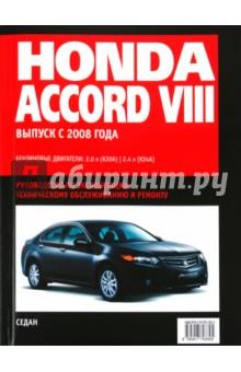 Honda Accord: Самое полное профессиональное руководство по ремонту