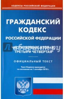 Гражданский кодекс Российской Федерации. Части 1-4 по состоянию на 01.09.2010 года