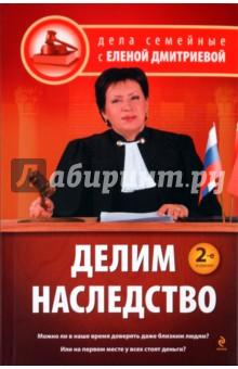 Делим наследство - Елена Дмитриева