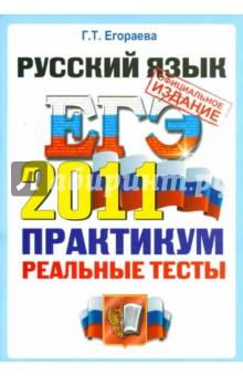 Тестовые задания по русскому языку для егэ 2011