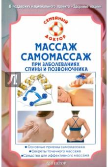 Массаж, самомассаж при заболеваниях спины и позвоночника - В.Н. Амосов