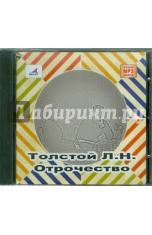 Купить аудиокнигу: Лев Толстой: Отрочество (CDmp3, читает Олег Федоров, на диске)