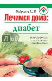 Лечимся дома: диабет - Павел Бобрович