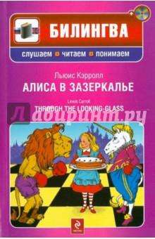Алиса в Зазеркалье (+CD) - Льюис Кэрролл
