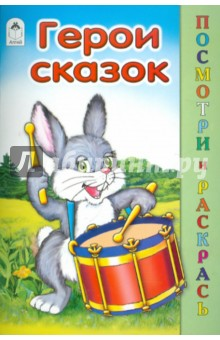 Герои сказок - Скребцова, Лопатина