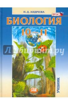 Биология. 10-11 классы. Учебник. Базовый уровень. ФГОС - Наталья Андреева