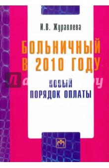 Больничный в 2010 году: Новый порядок оплаты - Ирина Журавлева
