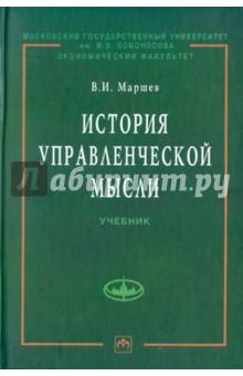 История управленческой мысли - Вадим Маршев