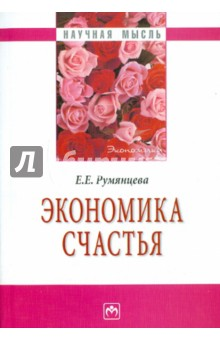 Экономика счастья - Елена Румянцева
