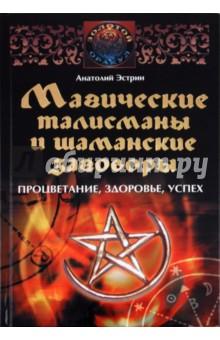 Магические талисманы и шаманские заговоры - Анатолий Эстрин