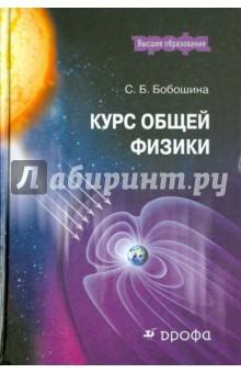 Курс общей физики. Учебное пособие для вузов - Светлана Бобошина