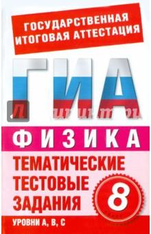 Физика. 8 класс. Тематические тестовые задания для подготовки к ГИА - Бойденко, Мирошкина
