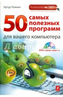 50 самых полезных программ для компьютера (+ DVD) - Артур Лоянич