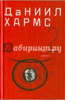 Собрание сочинений. В 2 томах. Том 2 - Даниил Хармс