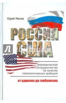 Россия - США: Экономическое сотрудничество на качелях геополитических амбиций - Юрий Малов
