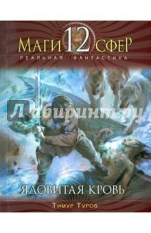 Ядовитая кровь - Тимур Туров