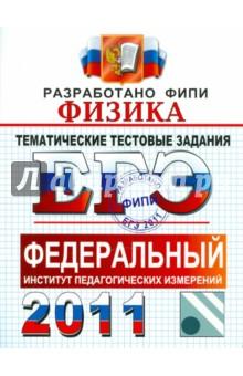 ЕГЭ 2011. Физика. Тематические тестовые задания ФИПИ - Николаев, Шипилин