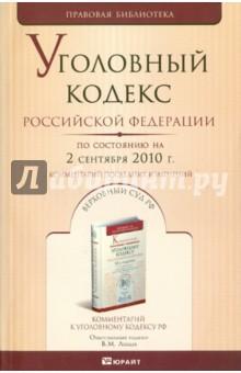 Уголовный Кодекс РФ. По состоянию на 02.09.10 г. Комментарий последних изменений