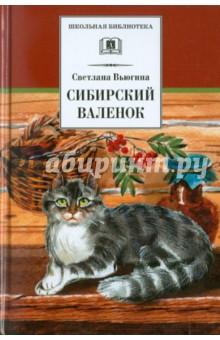 Сибирский валенок - Светлана Вьюгина