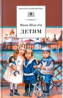 Детям - Иван Шмелев