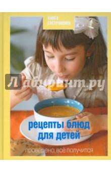 Книга Гастронома Рецепты блюд для детей - Ирина Тараторина
