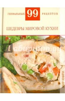 Шедевры мировой кухни - Т. Деревянко
